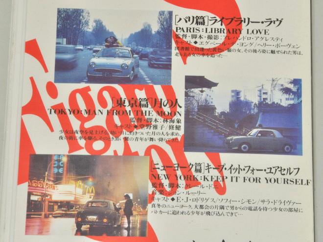 FIGAROストーリー 映画ビデオ『USED』