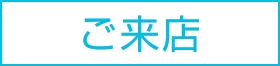 スピードウェル店舗紹介