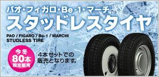 スタッドレスタイヤ/パオ/フィガロ/Be-1/マーチ/日産