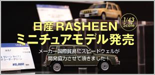 日産RASHEENミニチュアカー国際貿易