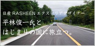 日産RASHEEN 旅行