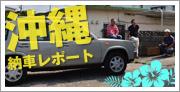 ラシーン沖縄納車レポート